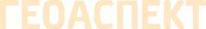 Логотип компании Геоаспект
