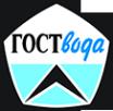 Логотип компании ГОСТвода