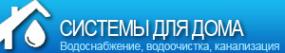 Логотип компании Системы для дома