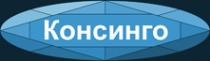 Логотип компании Консинго