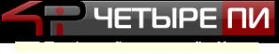 Логотип компании Четыре Пи