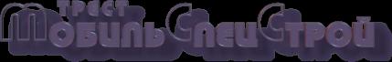 Логотип компании Мобильспецстрой