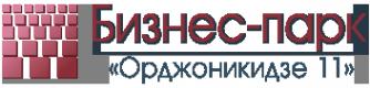 Логотип компании Орджоникидзе 11