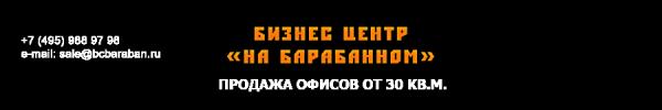 Логотип компании На Барабанном