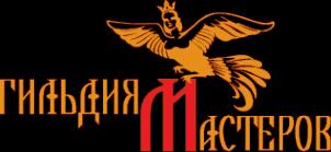 Логотип компании Гильдия мастеров