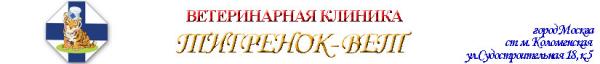 Логотип компании Тигренок-Вет