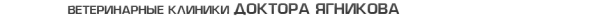 Логотип компании ВетПрофАльянс