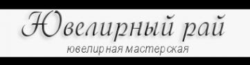 Логотип компании Ювелирный рай
