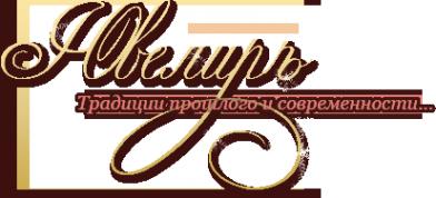 Логотип компании Ювелиръ