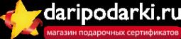 Логотип компании Daripodarki.ru