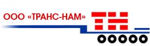 Логотип компании ТРАНС-НАМ