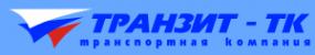Логотип компании Транзит-ТК