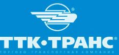 Логотип компании ТТК-Транс