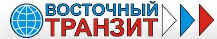 Логотип компании Восточный Транзит