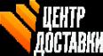 Логотип компании Центр Доставки