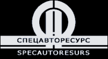 Логотип компании СпецАвтоРесурс