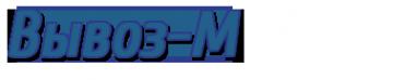 Логотип компании Компания по вывозу мусора