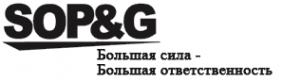 Логотип компании SOP & G