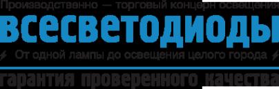 Логотип компании ВСЕСВЕТОДИОДЫ