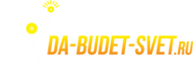 Логотип компании Da-Budet-Svet.ru