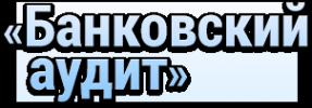 Логотип компании Банковский Аудит