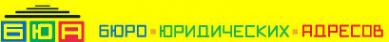 Логотип компании Бюро юридических адресов