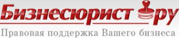 Логотип компании Бизнесюрист