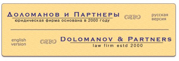 Логотип компании Доломанов и партнеры