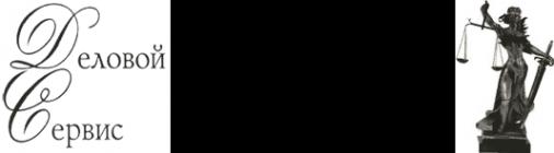 Логотип компании Деловой Сервис