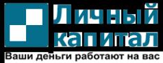 Логотип компании Личный капитал