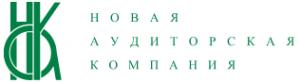 Логотип компании Новая аудиторская компания