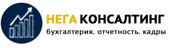 Логотип компании Нега Консалтинг