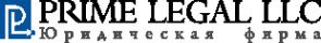 Логотип компании Prime legal