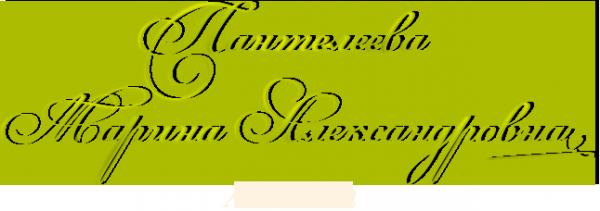 Логотип компании Адвокатский кабинет Пантелеевой М.А
