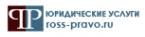 Логотип компании Ros-pravo
