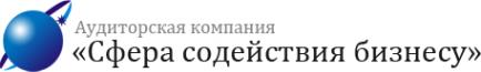 Логотип компании Сфера содействия бизнесу