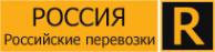 Логотип компании Росгрузоперевозки