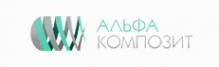 Логотип компании Альфа-Композит