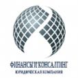 Логотип компании ФИНАНСЫ И КОНСАЛТИНГ
