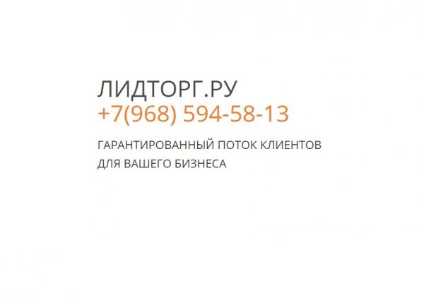 Логотип компании Лидторг