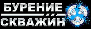 Логотип компании Бурение скважин