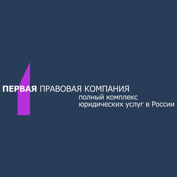 Логотип компании Первая Правовая Компания
