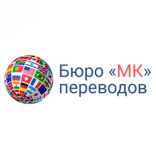 Логотип компании Бюро переводов «МК»
