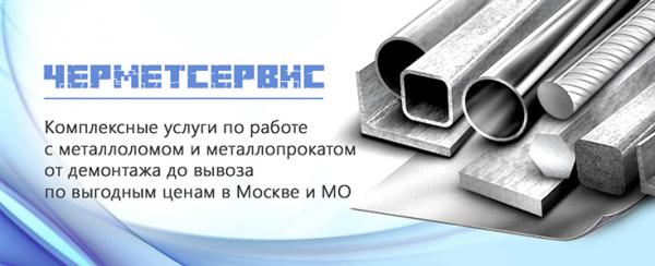Логотип компании Чермет Сервис - пункты приема металлолома.