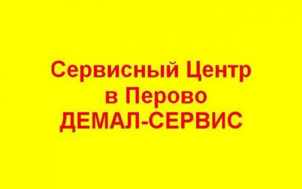Логотип компании Сервисный центр в Москве Демал-Сервис в Перово
