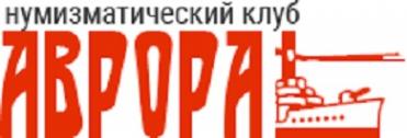 Логотип компании Нумизматический клуб «Аврора»