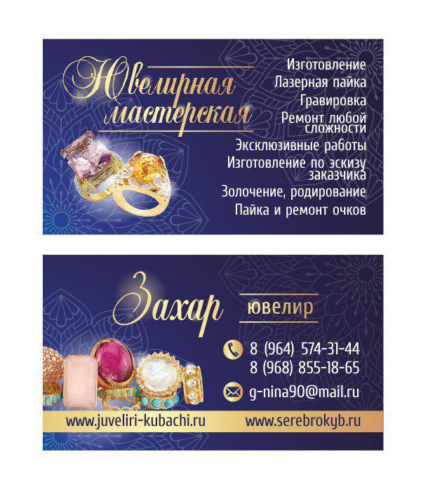 Логотип компании Ювелирная мастерская