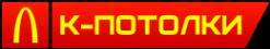 Логотип компании К-Потолки