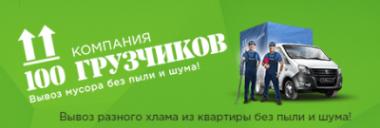 Логотип компании Компания 100 грузчиков