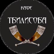 Логотип компании Кафе Тбилисоба